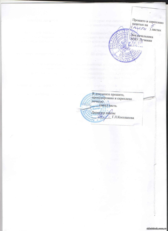 Как сшивать документы для налоговой по требованию: заверка бумаг 41